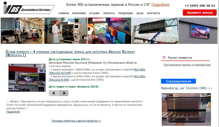 как согласовать рекламу в московской области
